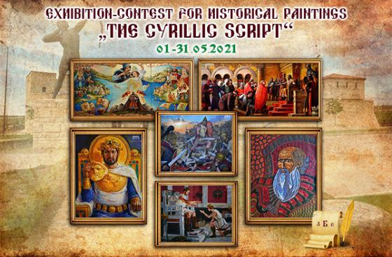 "2nd International Competition of Historical Painting: ""the Cyrillic Script""."